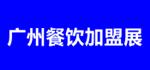广州餐饮加盟展