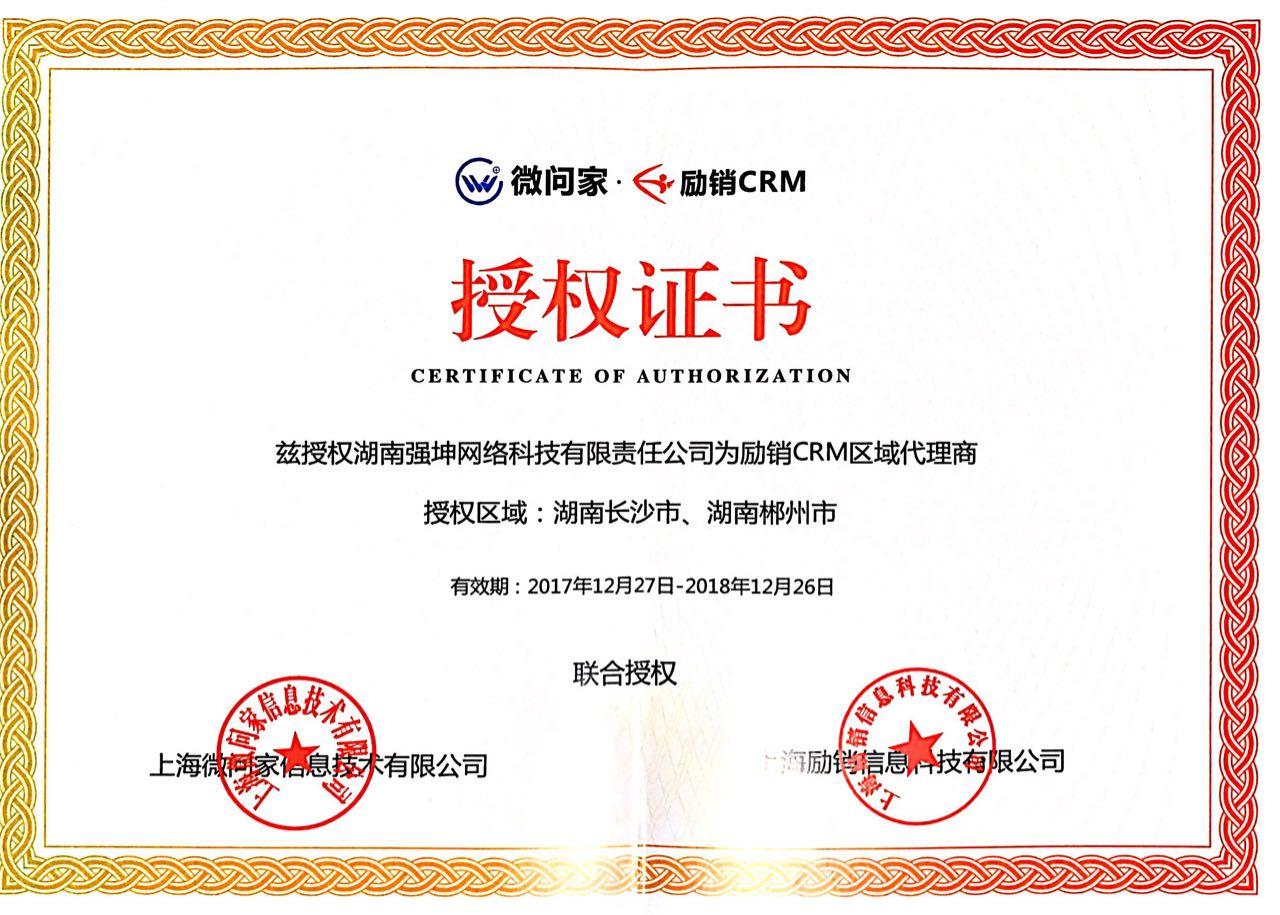 励销CRM授权证书