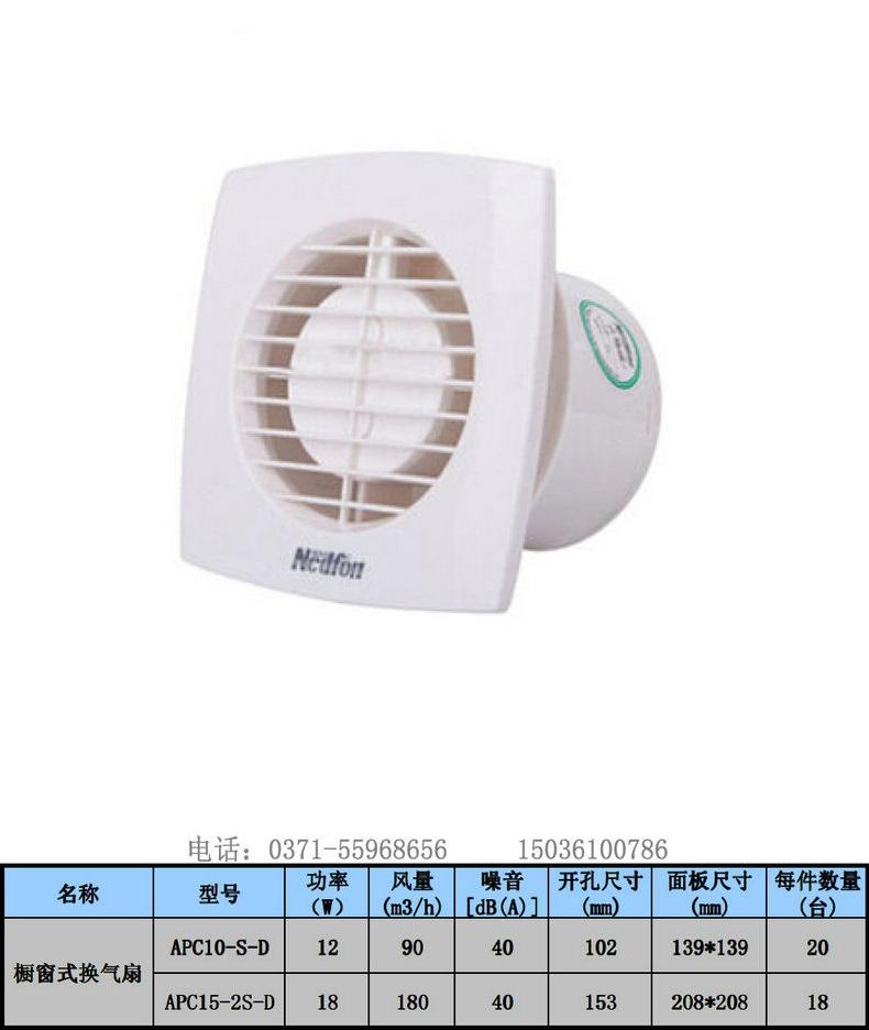 绿岛风橱窗浴室式换气扇-1