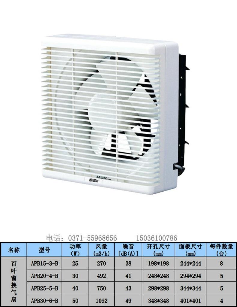绿岛风百叶窗式换气扇-01