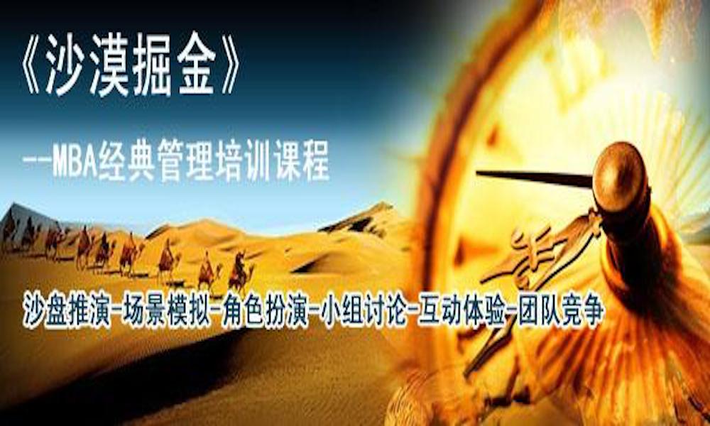 6沙漠掘金