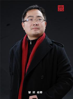 2鄒祥先生