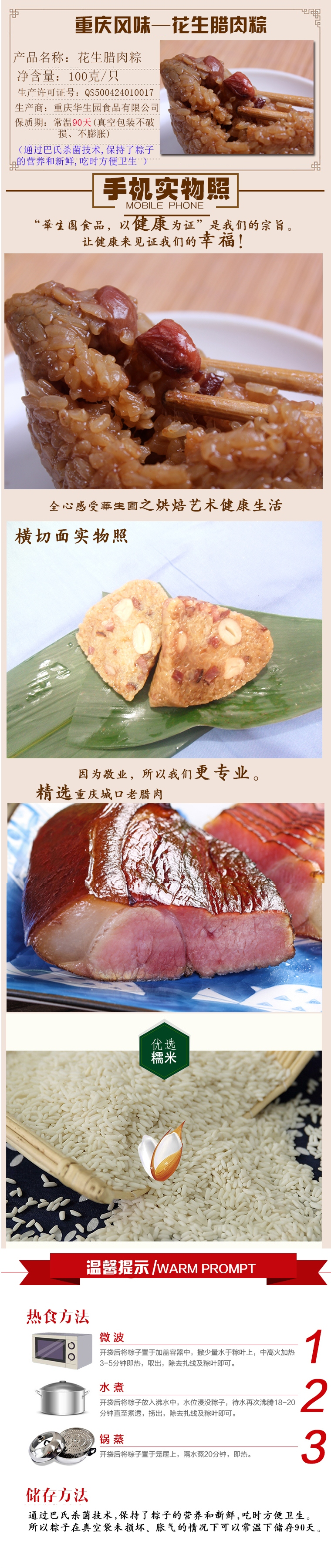 花生腊肉粽PC