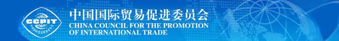 中國國際貿易促進委員會