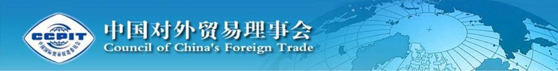 中國對外貿易理事會
