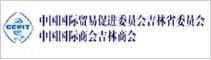 吉林省貿促會