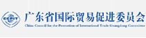 廣東省貿促會