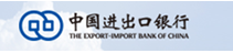 中國進出口銀行