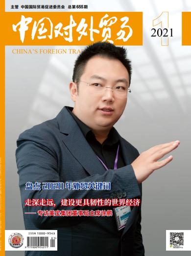 2021年1月中文刊