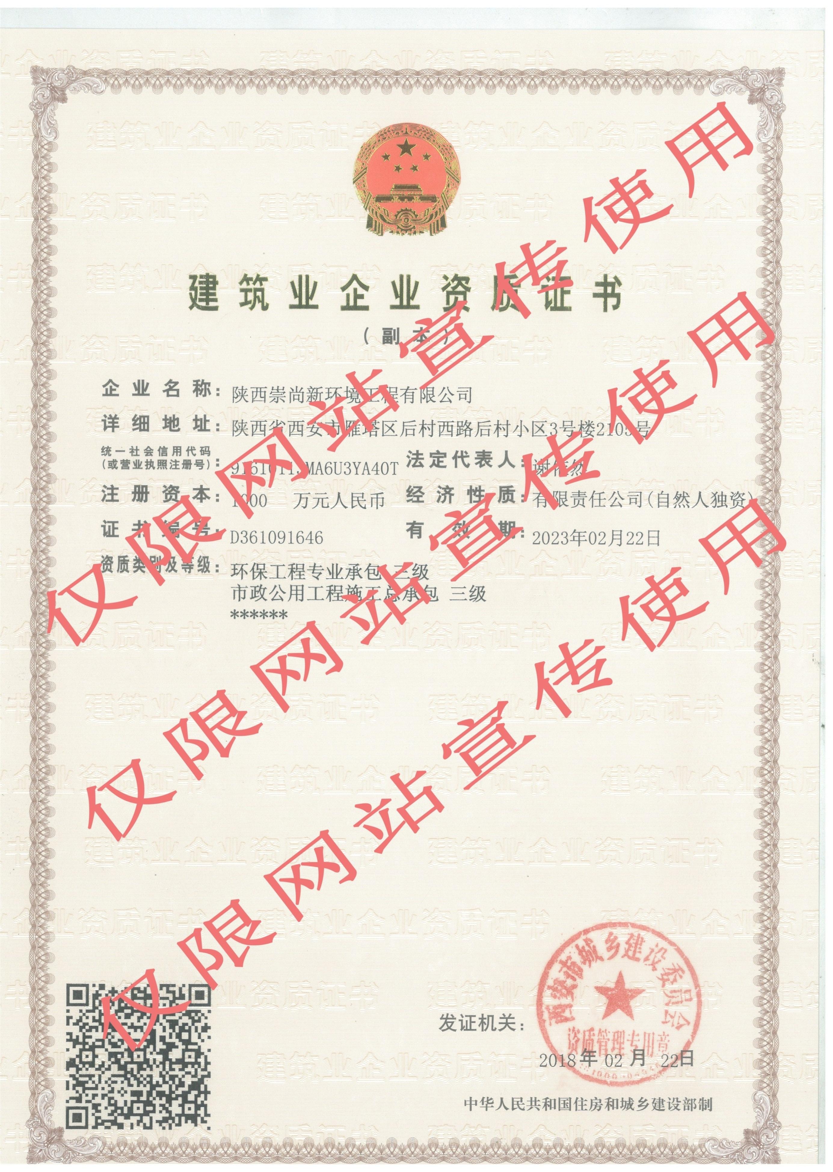 资质证书-网站