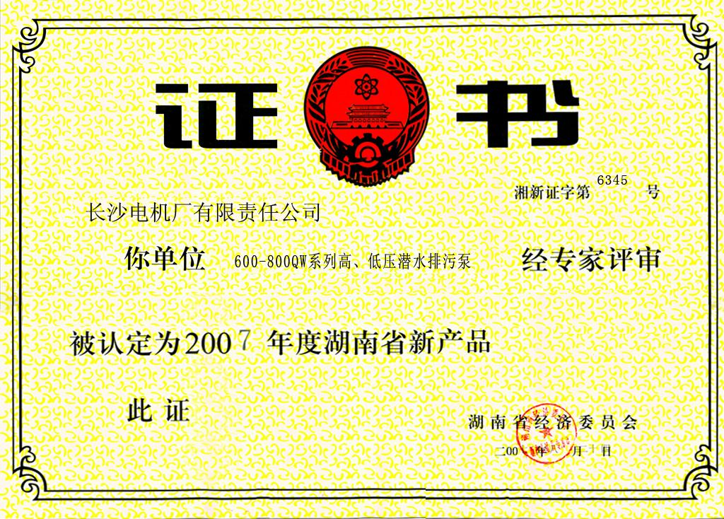 高、低壓潛水排污電泵湖南省新產品證書LowandHighVoltageSubmergedPumpsCertificationofHunanProvinceCertificatedastheHunanHighTechnologyProduct