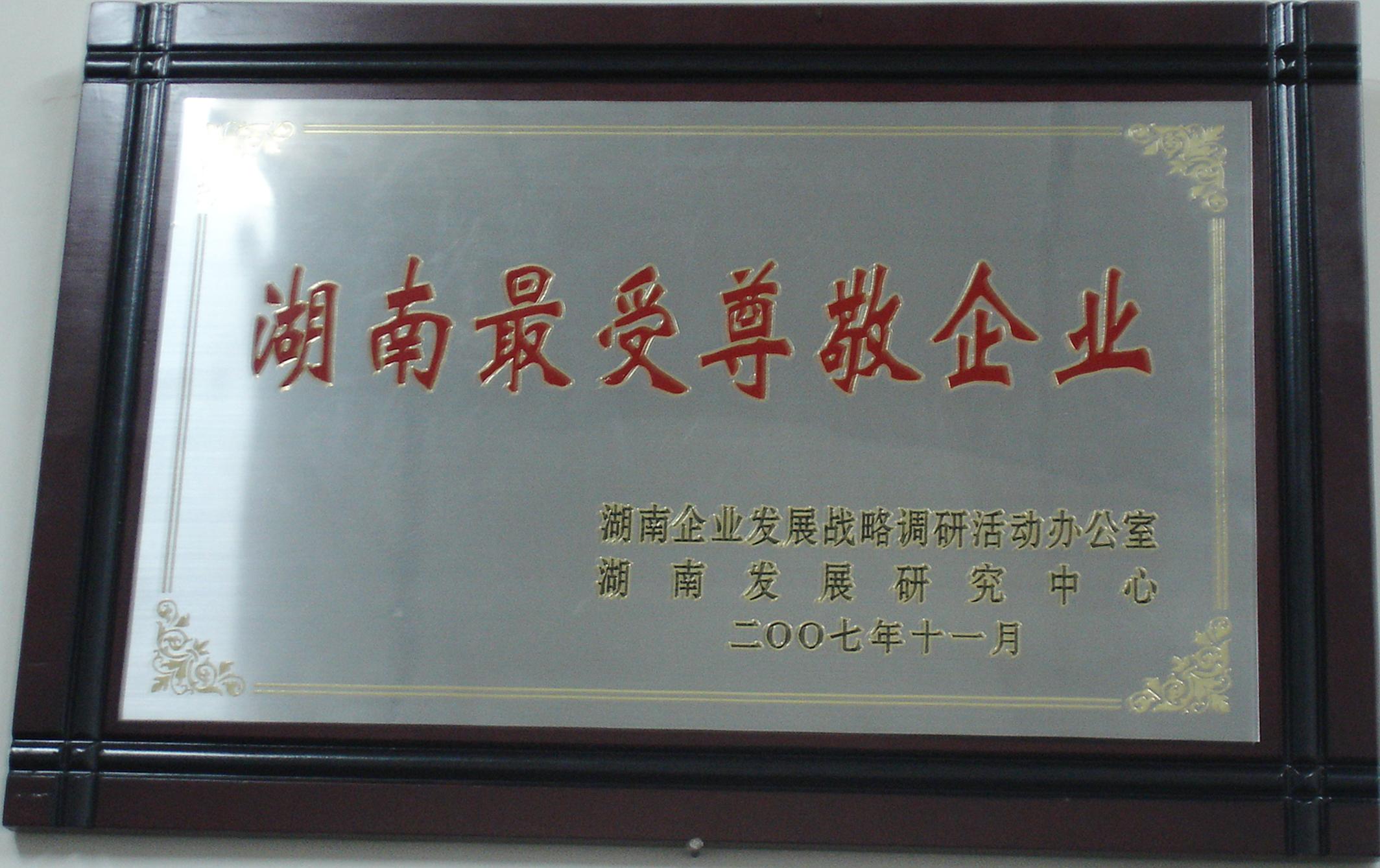 湖南最受尊敬企業Hunan'sMostAdmiredCompany