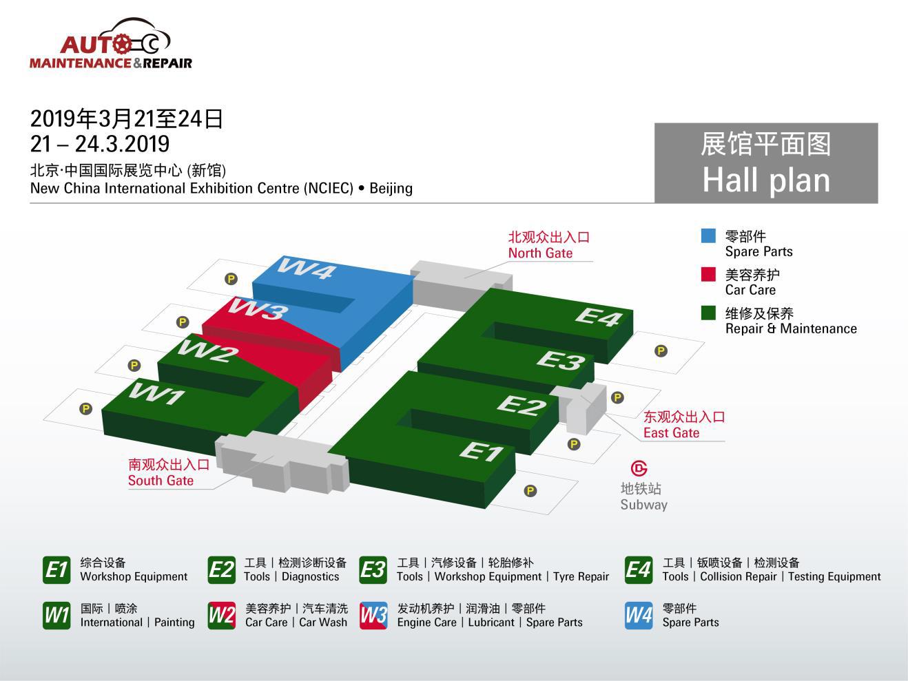 北京展會-展館示意圖