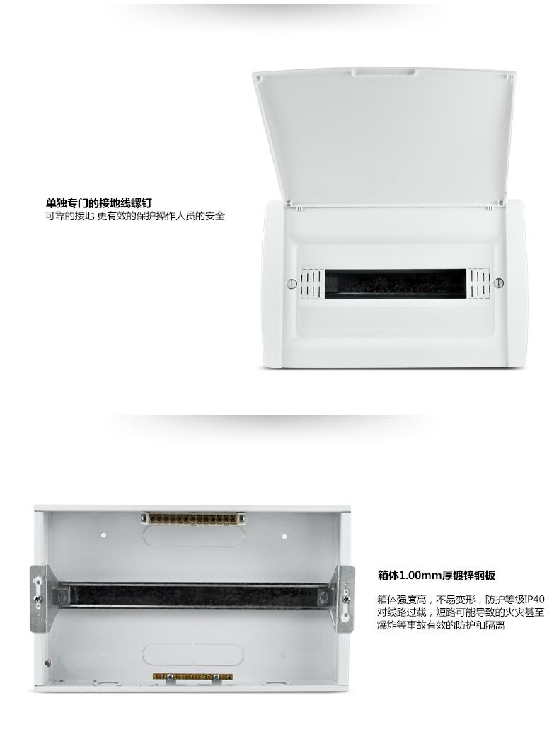 强电箱综合_04