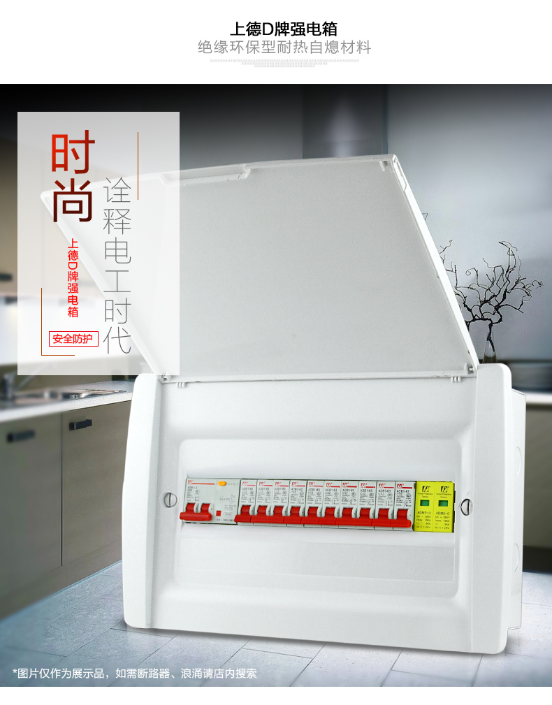 强电箱综合_02