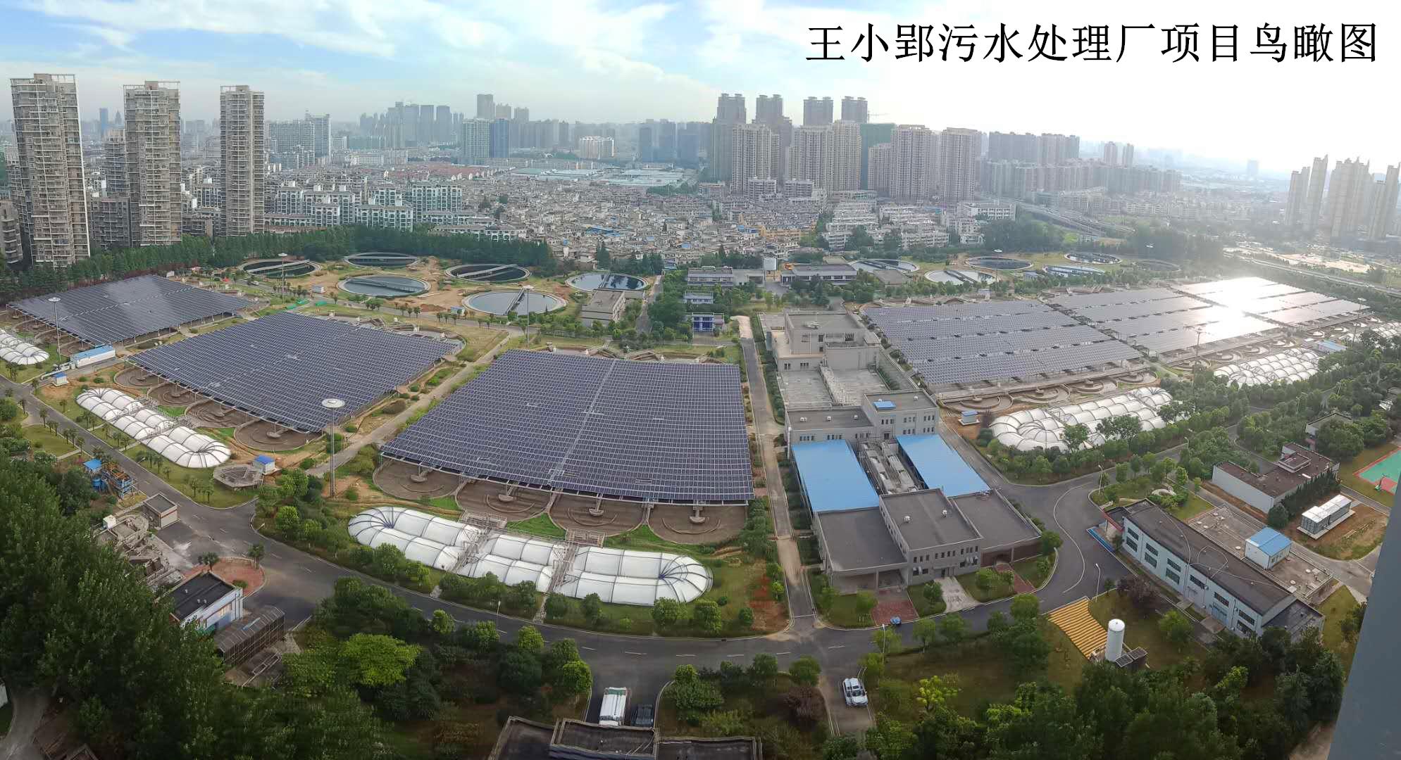 王小郢污水處理廠子站