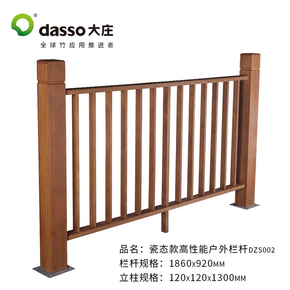 瓷态款高性能户外栏杆DZS002