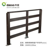 高耐款高性能户外栏杆DZH001