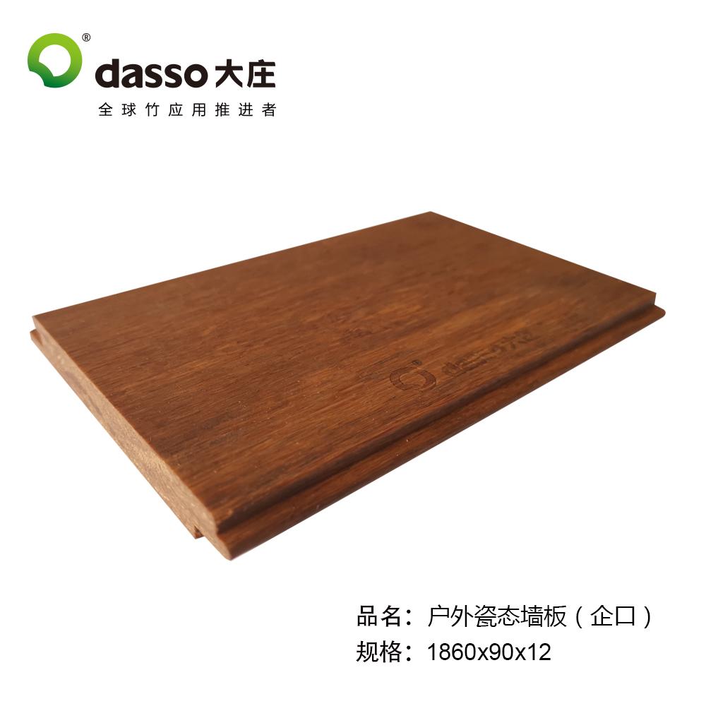 瓷态企口墙板