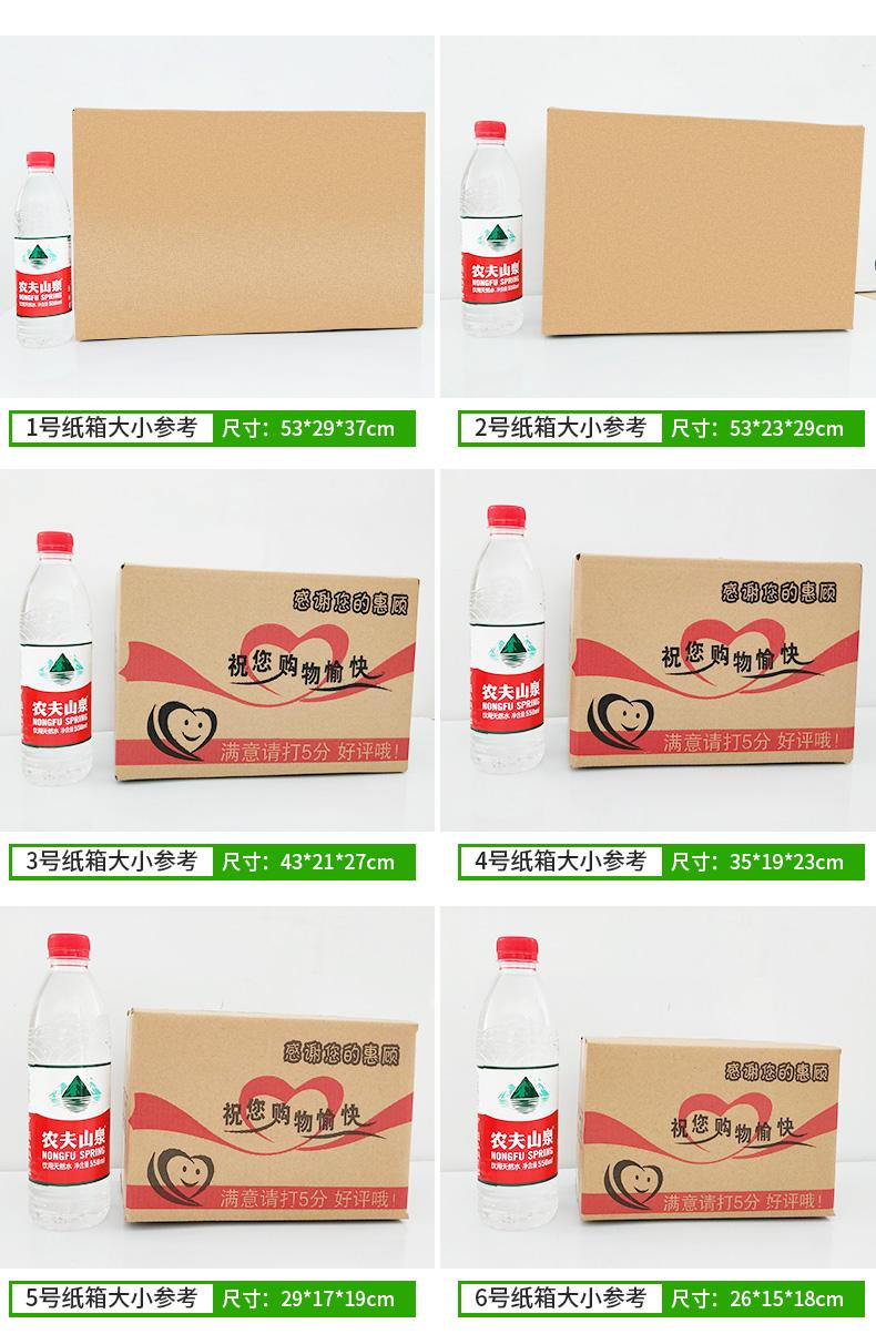 淘寶紙箱-2