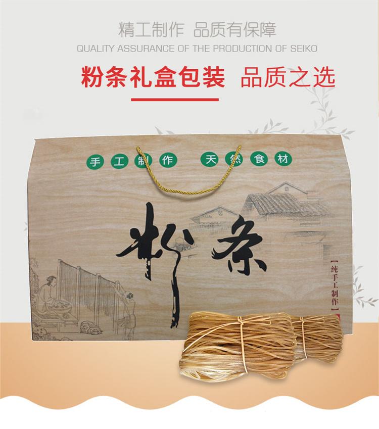 粉条礼盒包装箱07