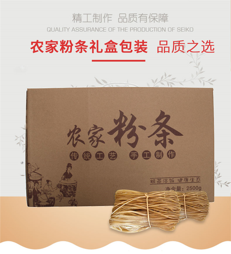 农家粉条包装箱09