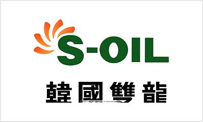 合作伙伴1-基礎油