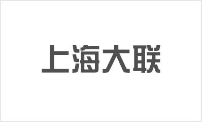 合作伙伴8-上海大聯