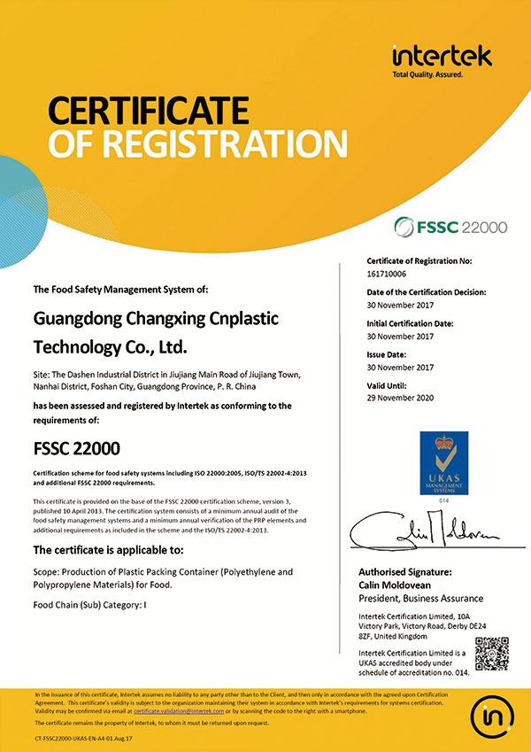 FSSC22000认证