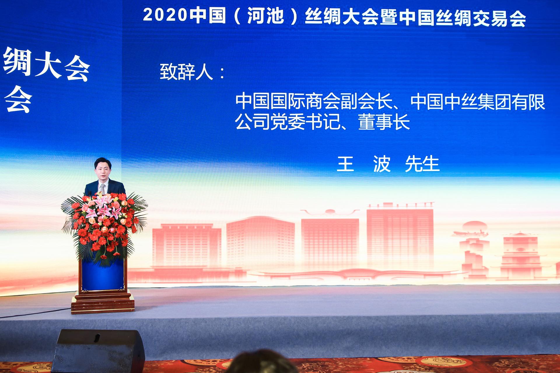 2020中国(河池)丝绸大会暨中国丝绸交易会举行