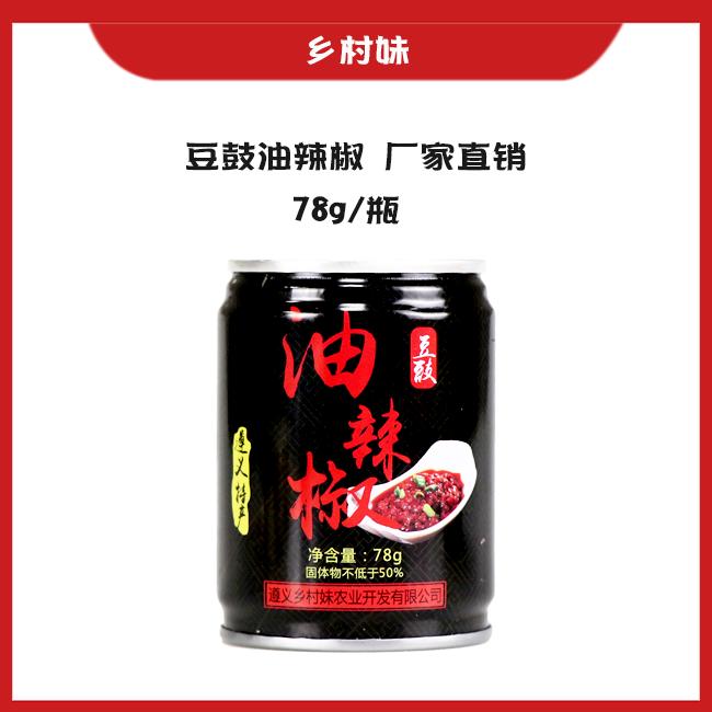 豆鼓油辣椒78g