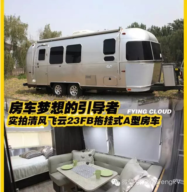 Airstream23FBInternational-1