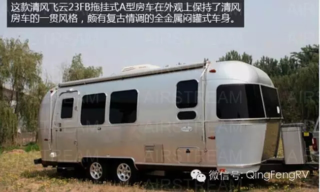 Airstream23FBInternational-3