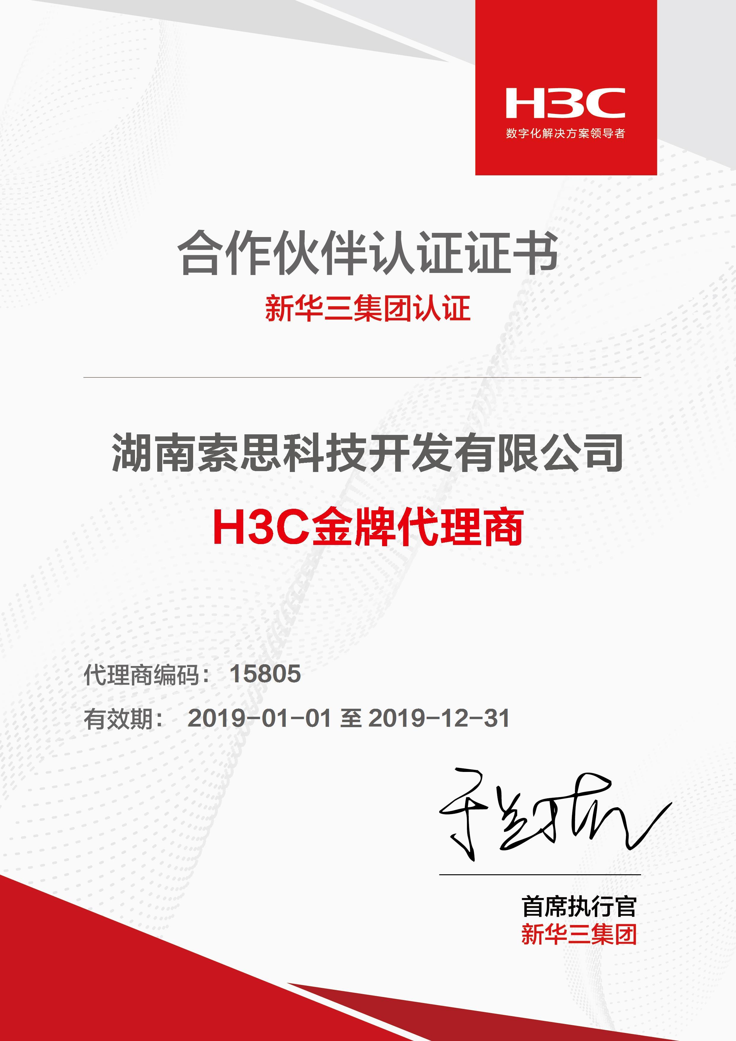 2019年度華三金牌代理證書-副本