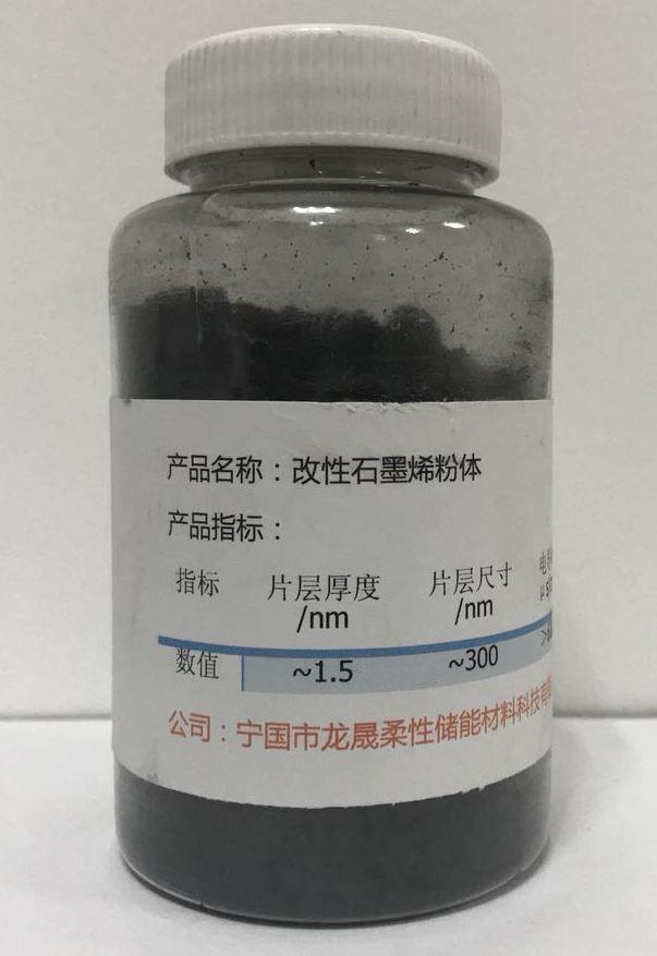 改性石墨烯-粉體