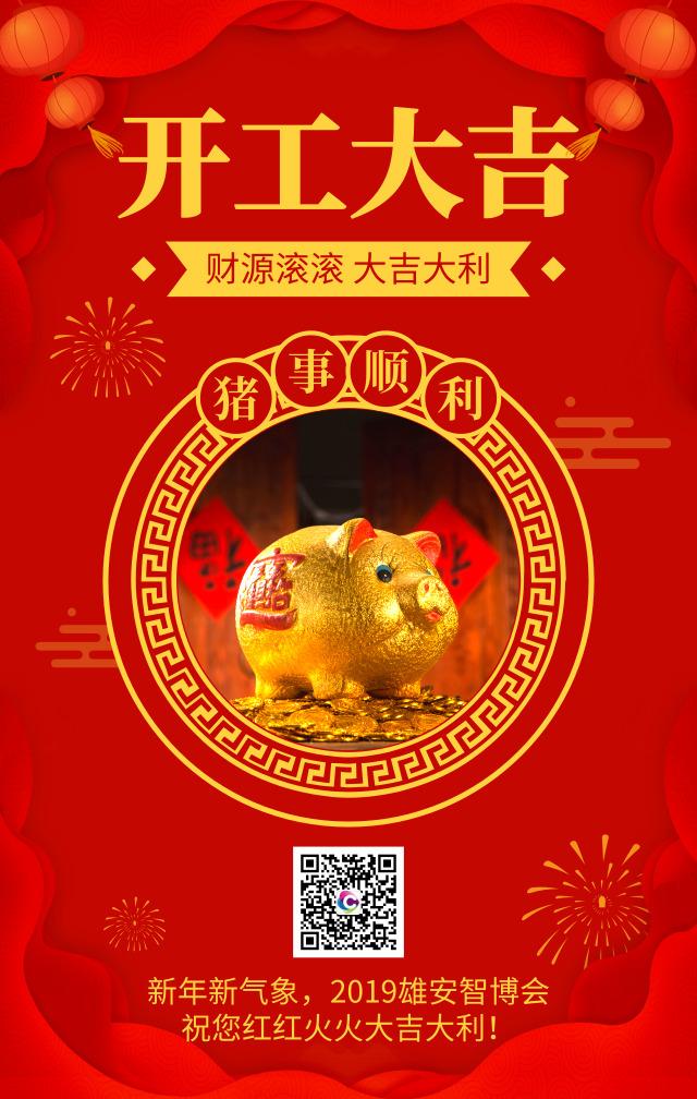 默认标题_猪年_2019.02.12