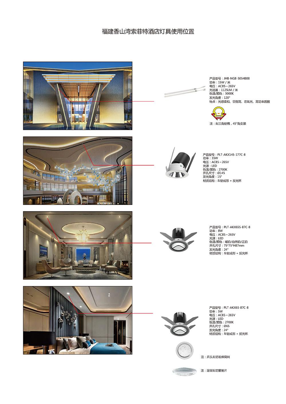 JPEG-2福建香山湾索菲特酒店