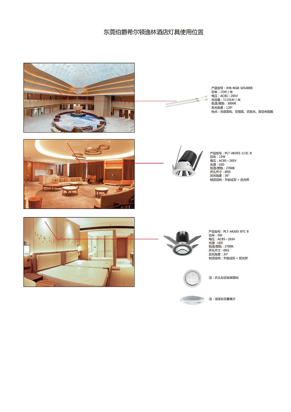 JPEG-4东莞伯爵希尔顿逸林酒店