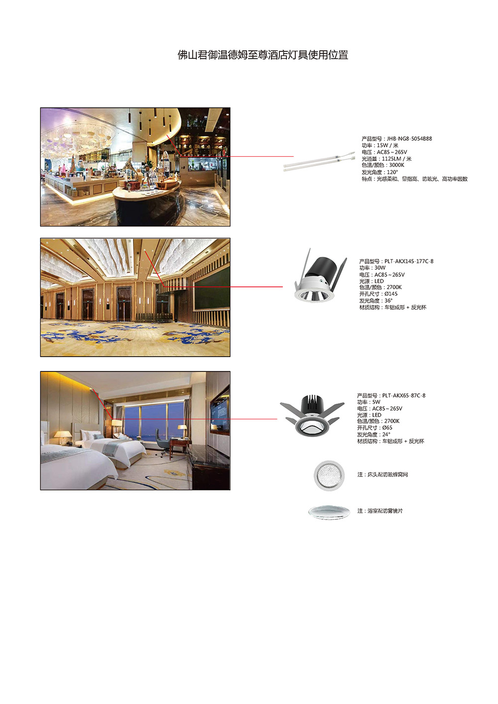 JPEG-5佛山君御温德姆至尊酒店