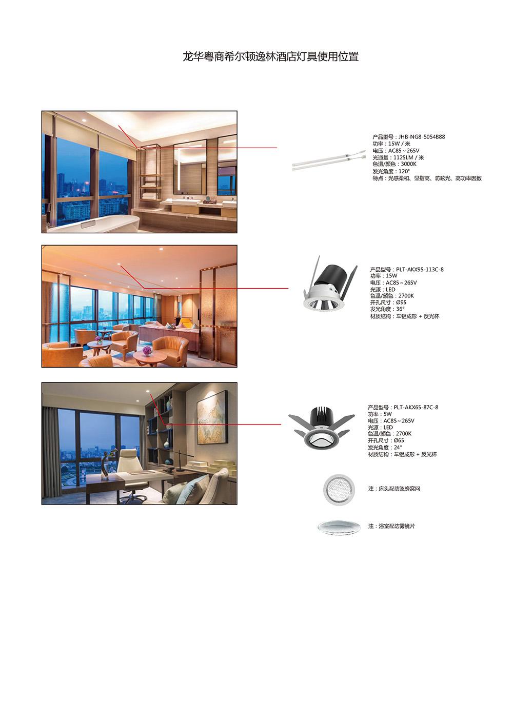 JPEG-6龙华粤商希尔顿逸林酒店