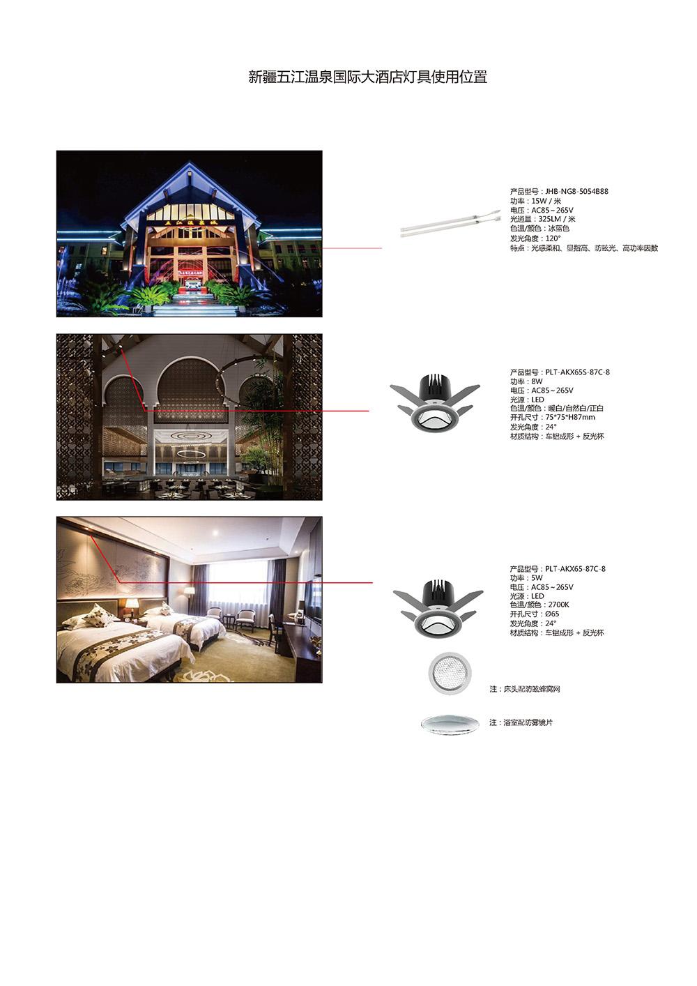 JPEG-8新疆五江温泉国际大年夜酒店