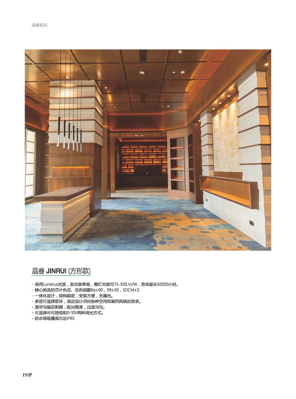 晶睿彩页15