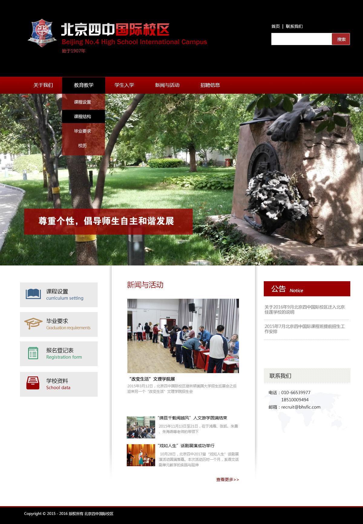 北京四中国际校区