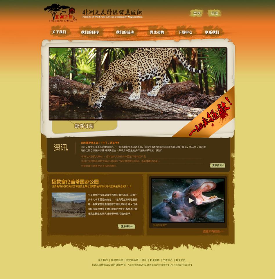 非洲之友野保公益组织-