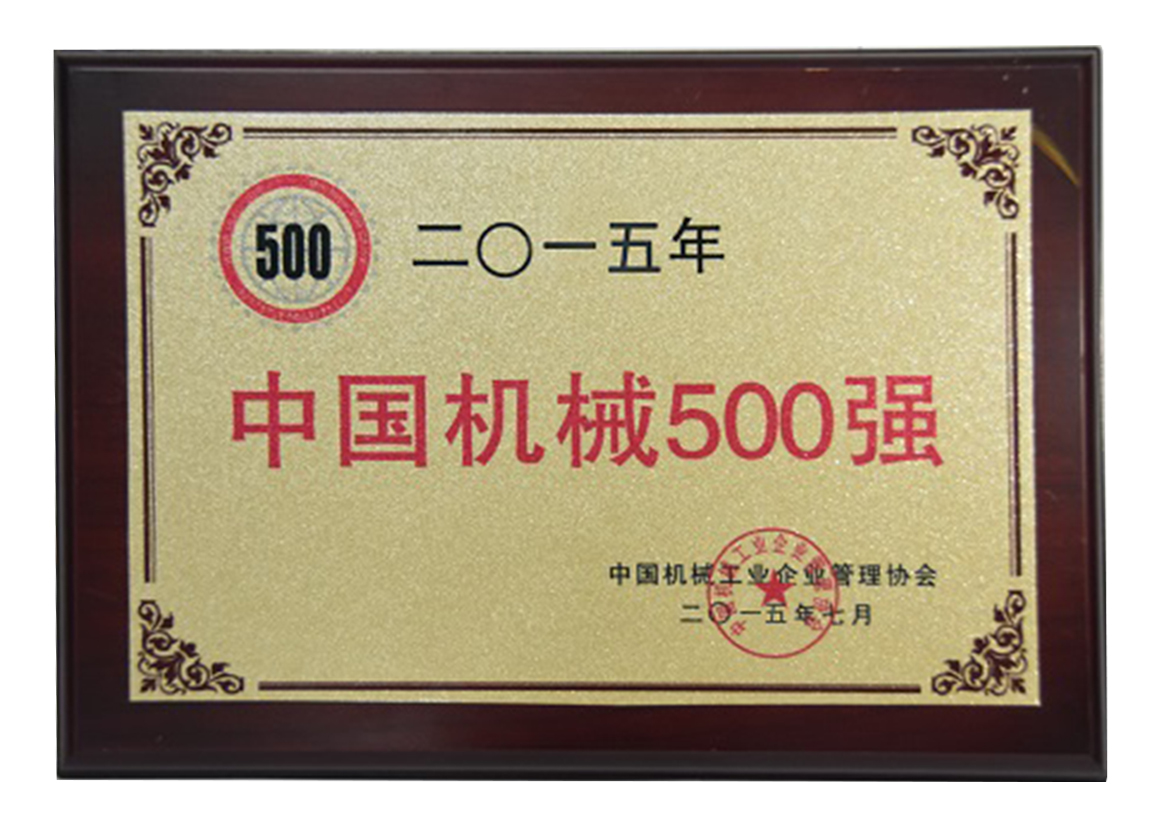 中国器械工业500强