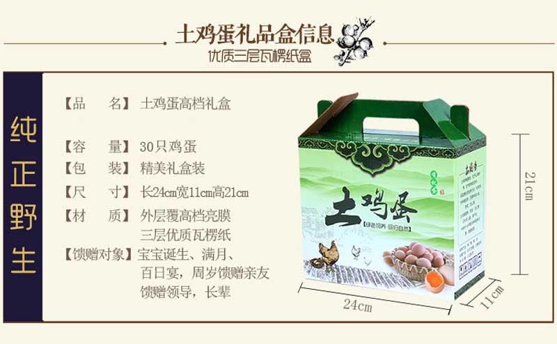精品雞蛋禮盒詳情2