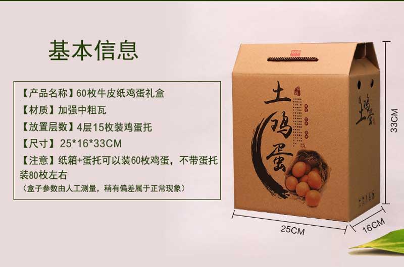 牛皮紙土雞蛋禮盒詳情3