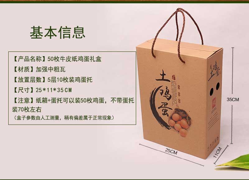 牛皮紙土雞蛋禮盒詳情7