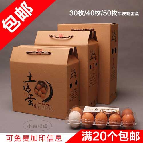 牛皮紙土雞蛋禮盒小1