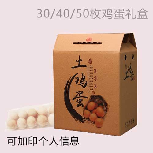 牛皮紙土雞蛋禮盒小3